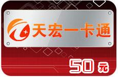 天宏一卡通50元卡密(接口卡)