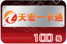 天宏一卡通100元(接口卡)