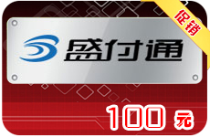 盛付通100元(接口卡-手游/SF/易宝)