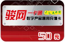 骏网一卡通50元(非限制)