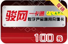 骏网一卡通100元(非限制)