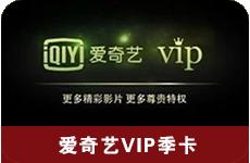 爱奇艺VIP季卡