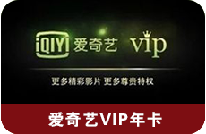 爱奇艺VIP年卡
