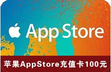 苹果AppStore充值卡100元