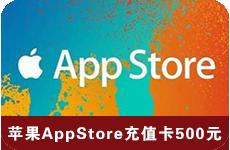 苹果AppStore充值卡500元