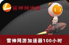 雷神加速器100小时