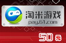 淘米网米米卡50元