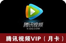 腾讯视频VIP会员1个月直充