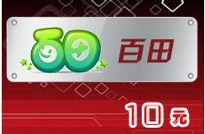 百田多多卡10元