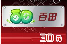 百田多多卡30元