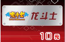 龙斗士多多卡10元