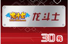 龙斗士多多卡30元