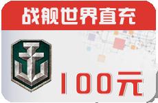 空中网战舰世界100元直充