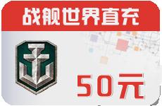 空中网战舰世界50元直充