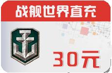 空中网战舰世界30元充值
