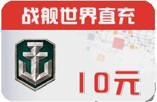 空中网战舰世界10元充值