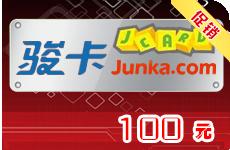 骏网一卡通100元(接口卡)